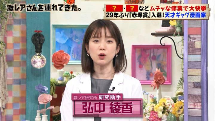 2020年03月07日弘中綾香の画像01枚目