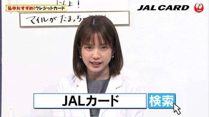 2020年03月07日弘中綾香の画像23枚目