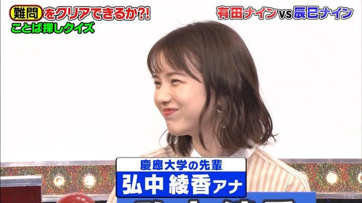 2020年03月11日弘中綾香の画像01枚目