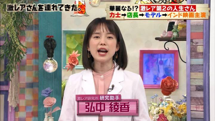 2020年03月14日弘中綾香の画像01枚目