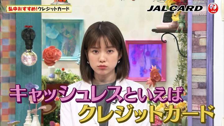 2020年03月14日弘中綾香の画像09枚目
