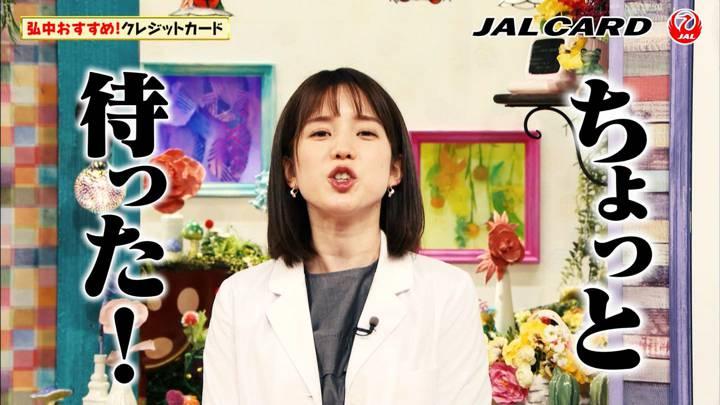 2020年03月14日弘中綾香の画像10枚目