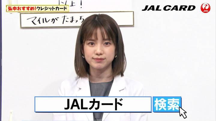 2020年03月14日弘中綾香の画像13枚目