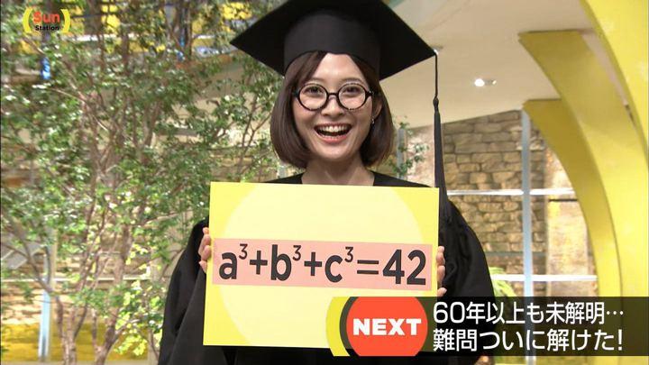 2019年10月27日久冨慶子の画像05枚目