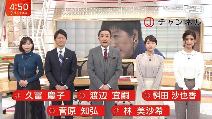 2019年10月30日久冨慶子の画像01枚目