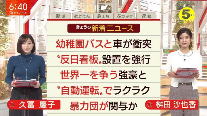 2019年10月30日久冨慶子の画像04枚目