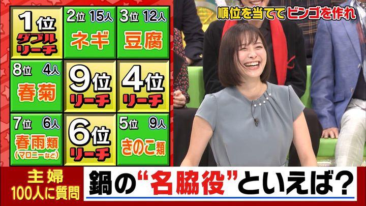 2019年10月30日久冨慶子の画像12枚目