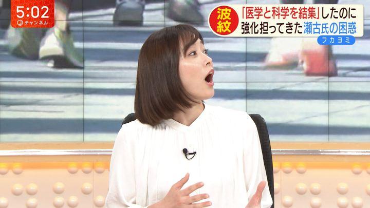 2019年11月05日久冨慶子の画像05枚目