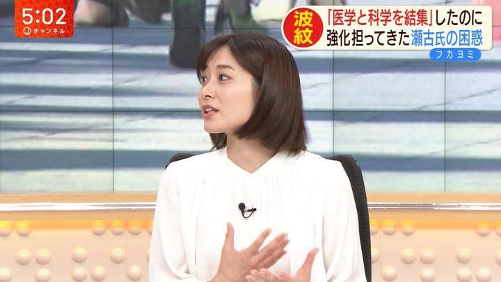 2019年11月05日久冨慶子の画像06枚目