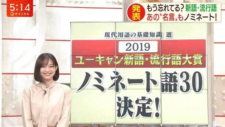 2019年11月06日久冨慶子の画像06枚目