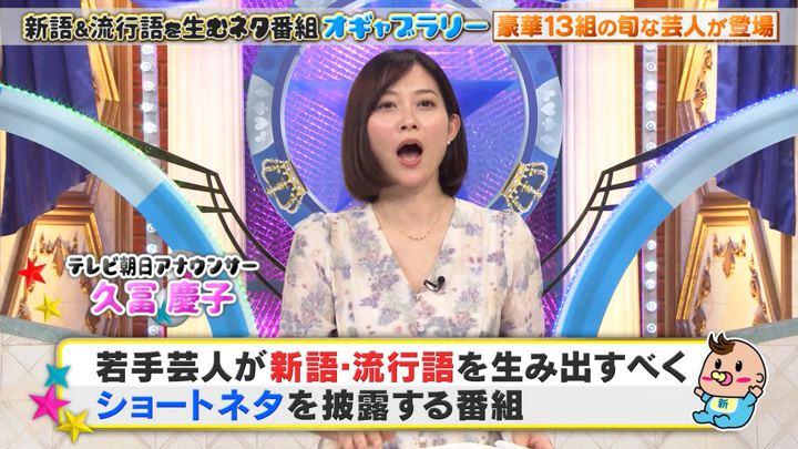 2019年11月27日久冨慶子の画像08枚目