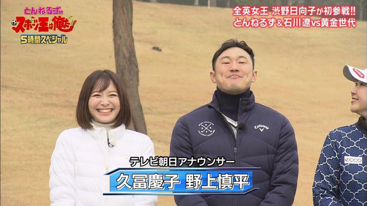 2020年01月02日久冨慶子の画像01枚目