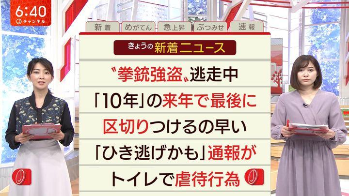 2020年01月21日久冨慶子の画像03枚目