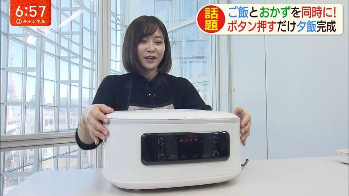 2020年01月21日久冨慶子の画像04枚目