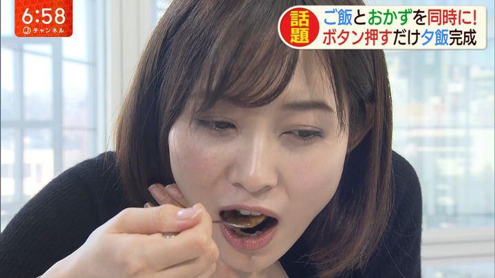 2020年01月21日久冨慶子の画像08枚目