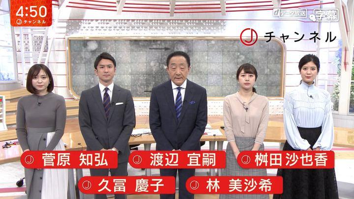 2020年01月29日久冨慶子の画像01枚目