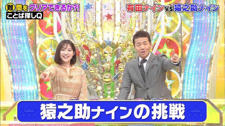 2020年01月29日久冨慶子の画像09枚目