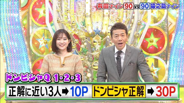 2020年01月29日久冨慶子の画像11枚目