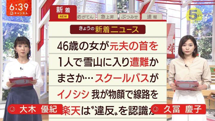2020年02月11日久冨慶子の画像04枚目