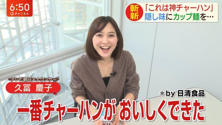 2020年02月13日久冨慶子の画像01枚目