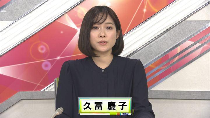 2020年02月17日久冨慶子の画像02枚目