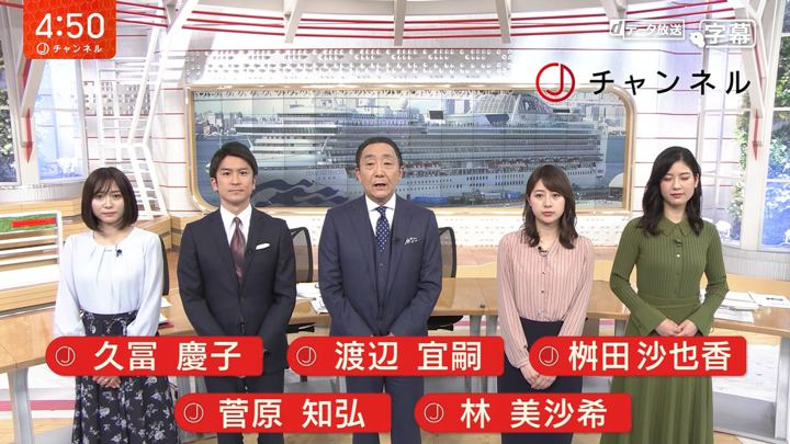 2020年02月19日久冨慶子の画像01枚目