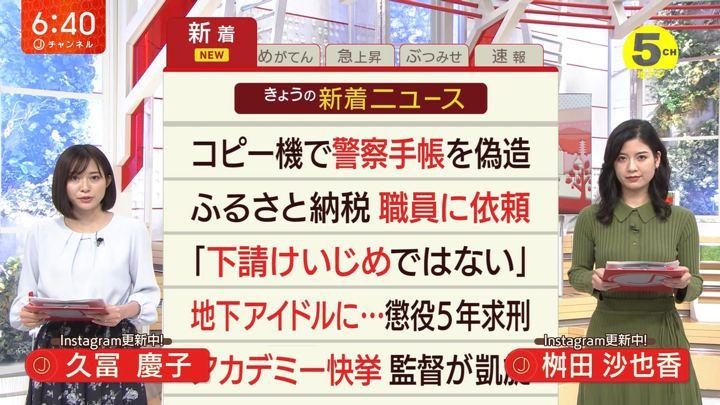2020年02月19日久冨慶子の画像04枚目