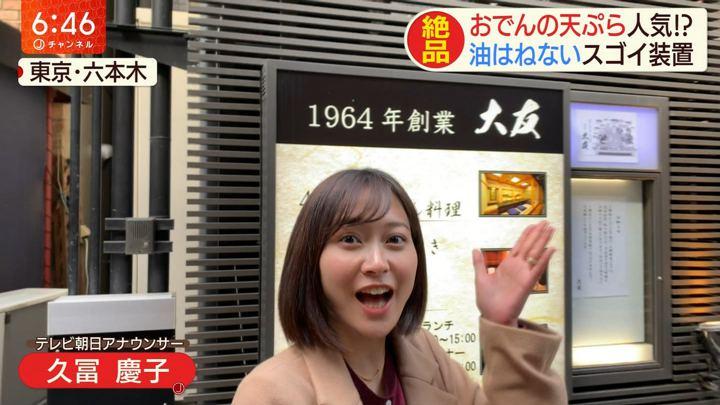 2020年02月19日久冨慶子の画像05枚目