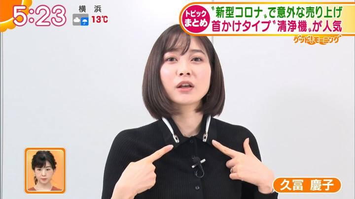 2020年02月26日久冨慶子の画像02枚目
