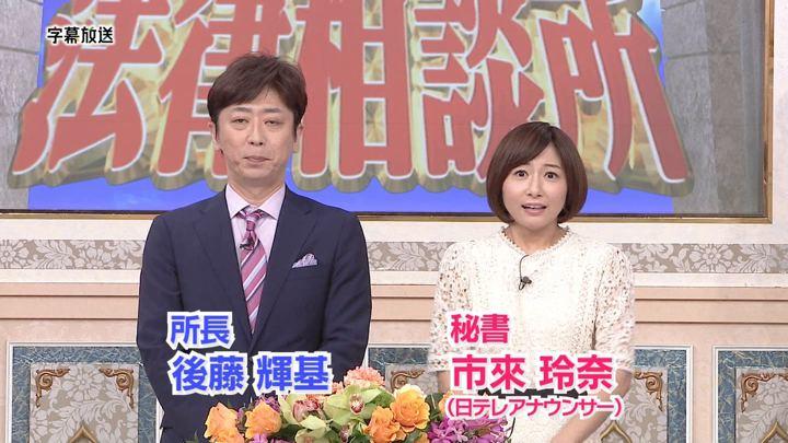 2019年10月27日市來玲奈の画像01枚目