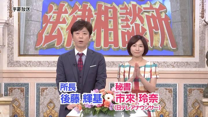 2020年03月01日市來玲奈の画像01枚目