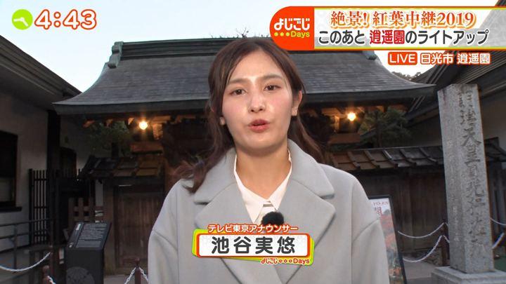 2019年11月05日池谷実悠の画像03枚目