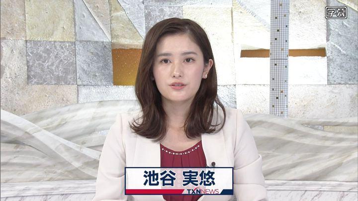 2019年11月09日池谷実悠の画像01枚目