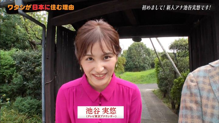 2019年11月11日池谷実悠の画像02枚目