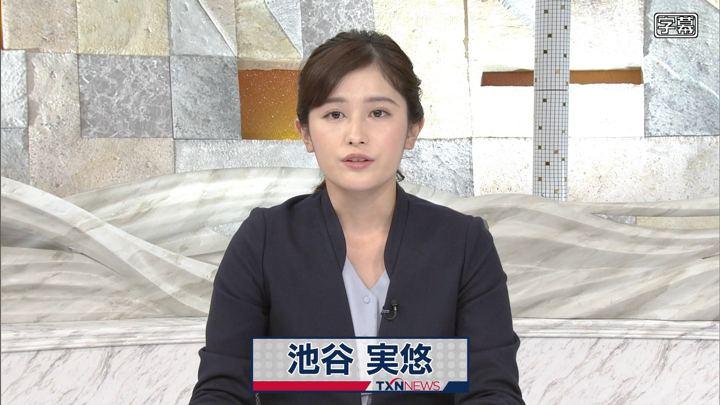 2019年11月30日池谷実悠の画像06枚目