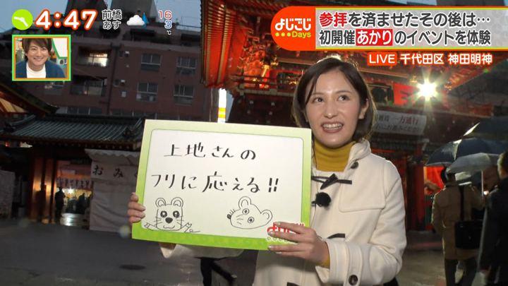 2020年01月07日池谷実悠の画像19枚目
