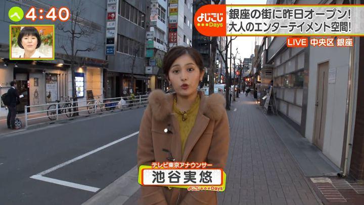 2020年01月16日池谷実悠の画像01枚目