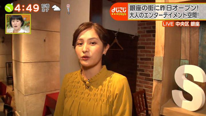 2020年01月16日池谷実悠の画像15枚目