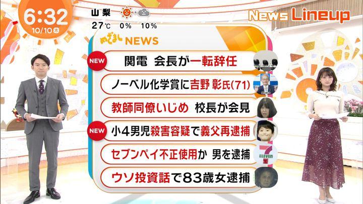 2019年10月10日井上清華の画像01枚目