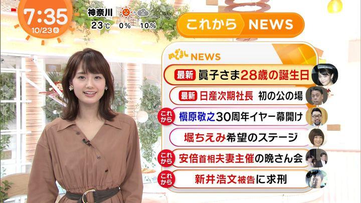 2019年10月23日井上清華の画像13枚目