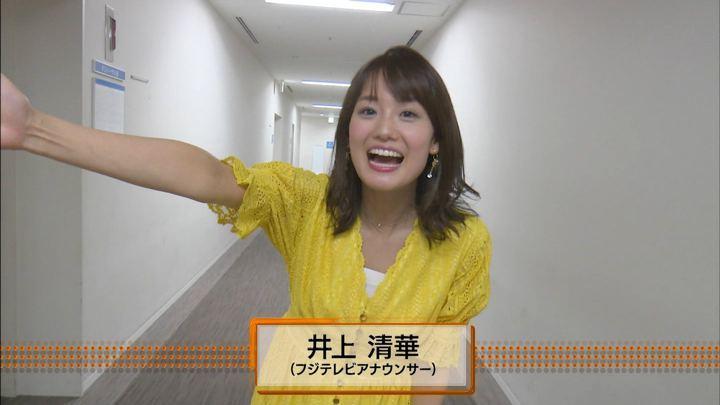 2019年10月26日井上清華の画像09枚目
