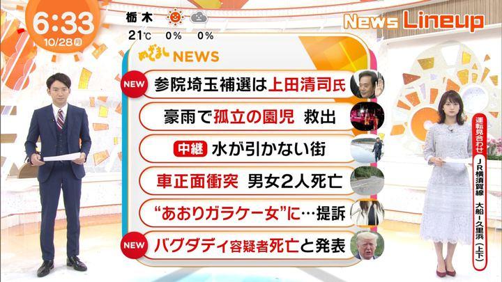 2019年10月28日井上清華の画像01枚目