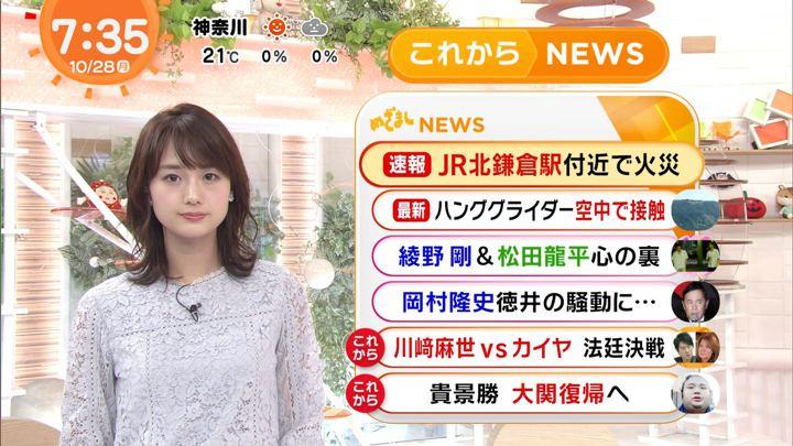 2019年10月28日井上清華の画像07枚目