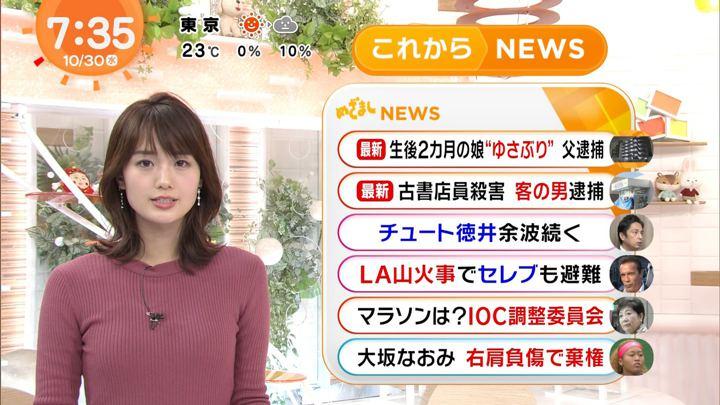 2019年10月30日井上清華の画像16枚目