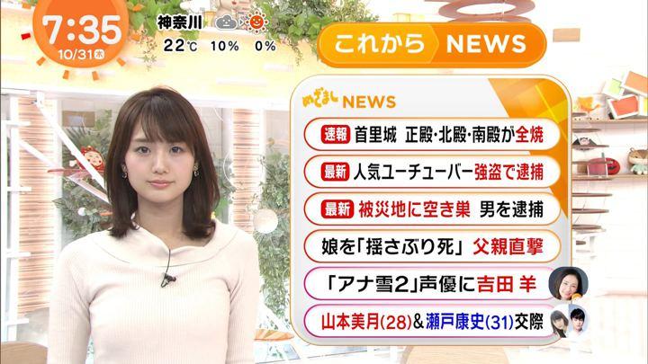 2019年10月31日井上清華の画像06枚目