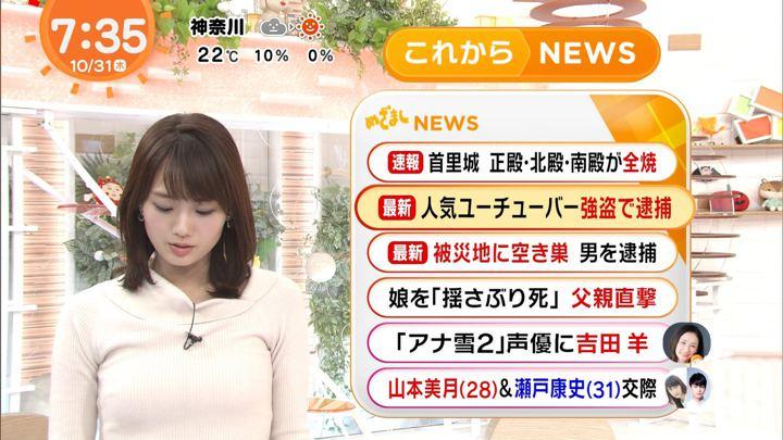 2019年10月31日井上清華の画像08枚目