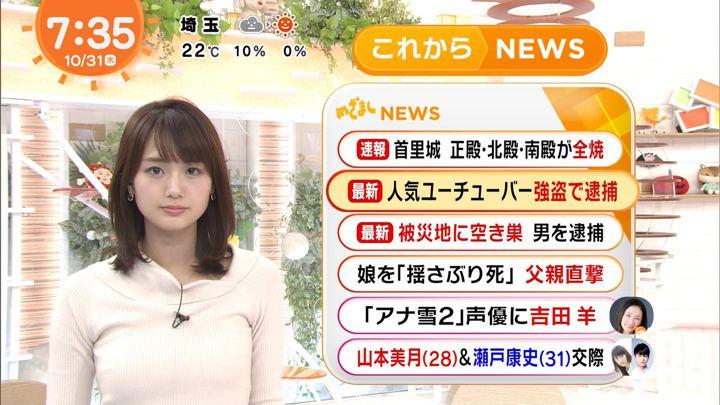 2019年10月31日井上清華の画像09枚目