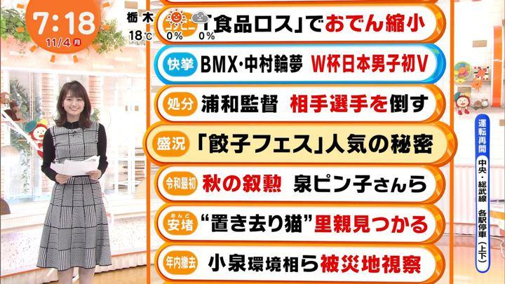 2019年11月04日井上清華の画像05枚目