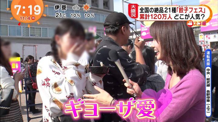 2019年11月04日井上清華の画像06枚目