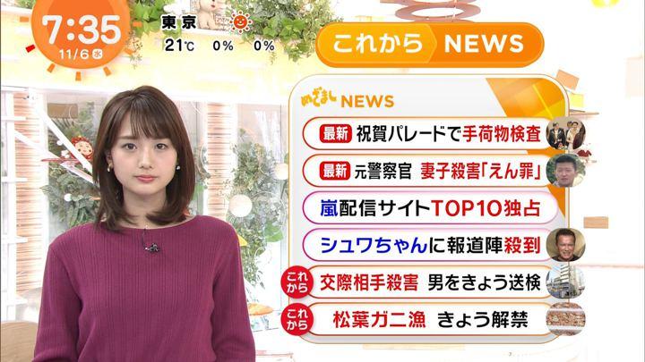 2019年11月06日井上清華の画像11枚目